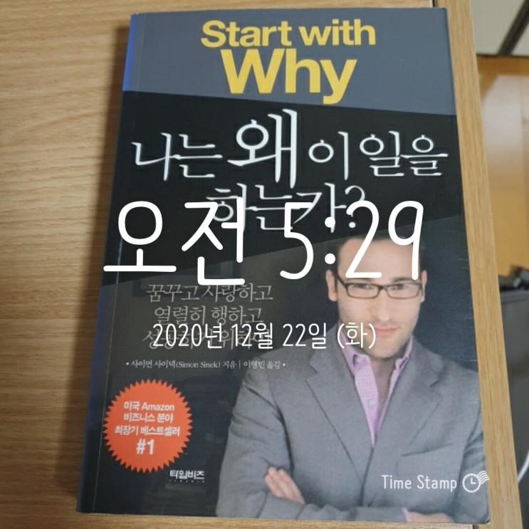 책 읽기와 함께하는 아침형 인간 [37일차]