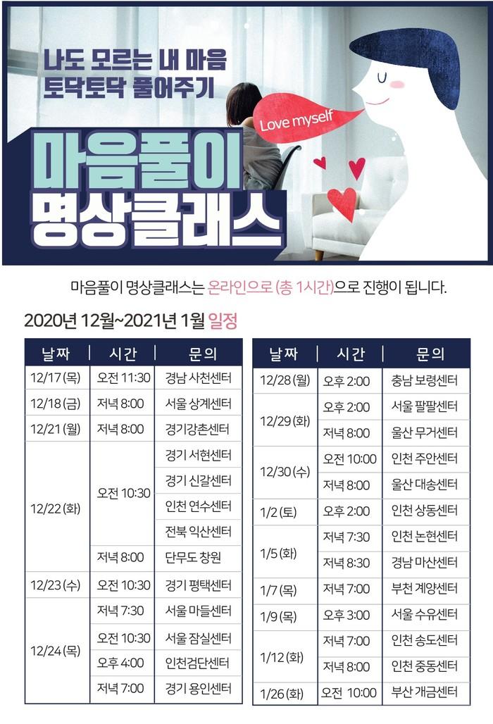 """단월드, 코로나로 답답한 마음 다독이는 """"온라인 마음풀이"""" 운영"""