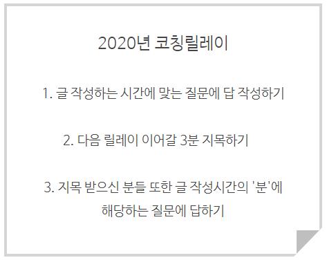 2020년 블로그 코칭릴레이 (from:칰코리타님, to:수수꽃님, 은비님, 정사무님)