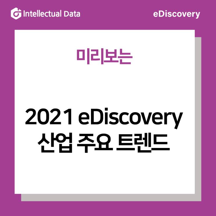 미리보는 2021년 eDiscovery 산업 주요 트렌드