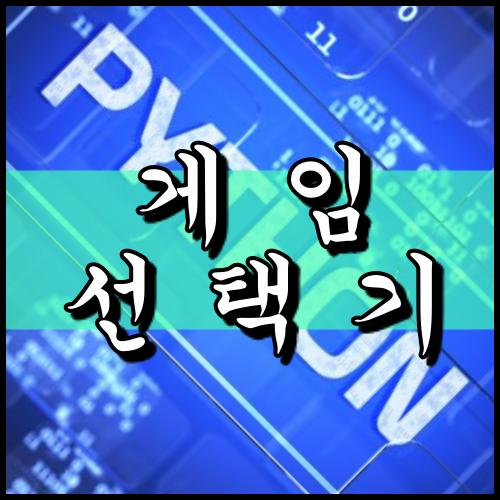 [파이썬] 게임 선택기 : 이것은 R4칩..?