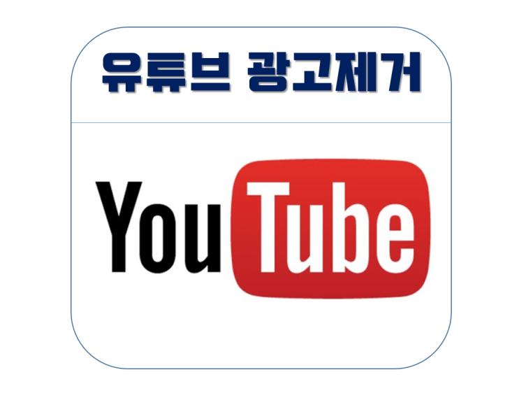 갤럭시, 아이폰 유튜브 광고 제거 하는 방법