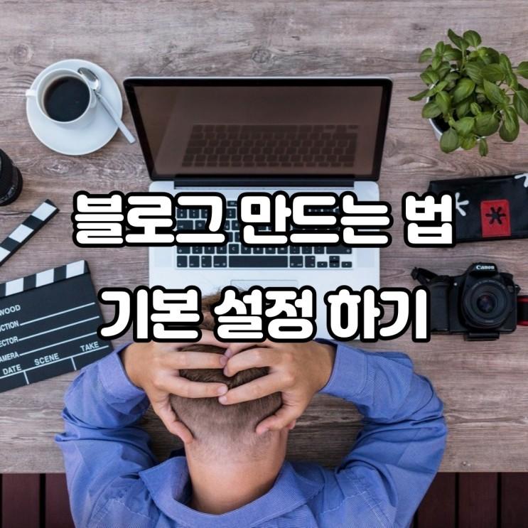 블로그 만드는법 기본 정보 관리 입력하기