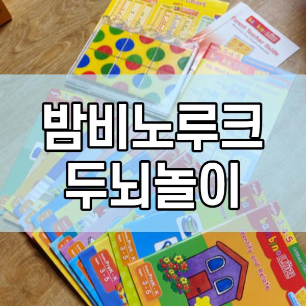 밤비노루크, 유아 두뇌발달과 창의력 향상 놀이