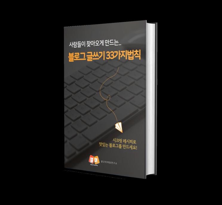 글쓰기수업 전자책 만들기 완료! 무료특강 합니다