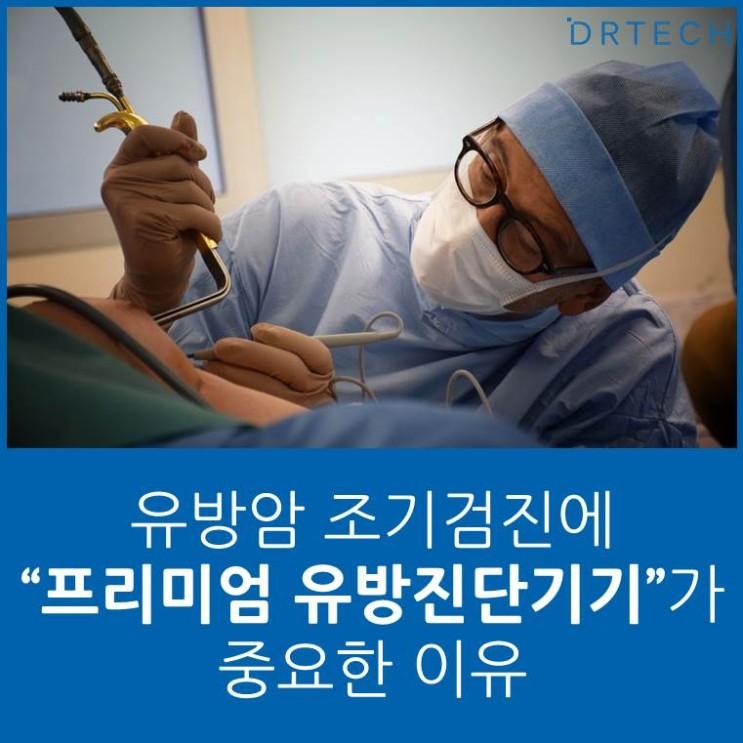 유방암 조기검진에 프리미엄 유방진단기기가 중요한 이유