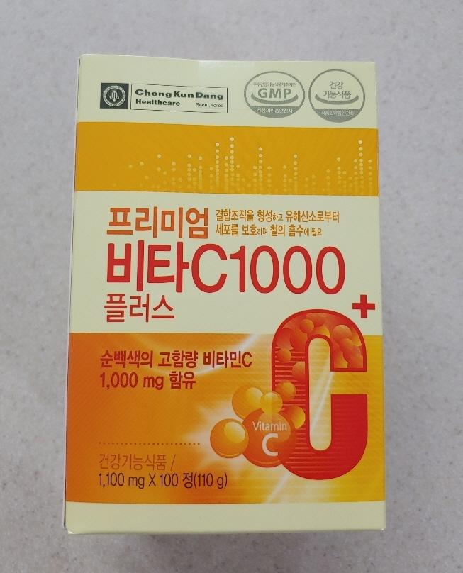 종근당비타민c1000mg, 피로회복에 도움을 주어요.