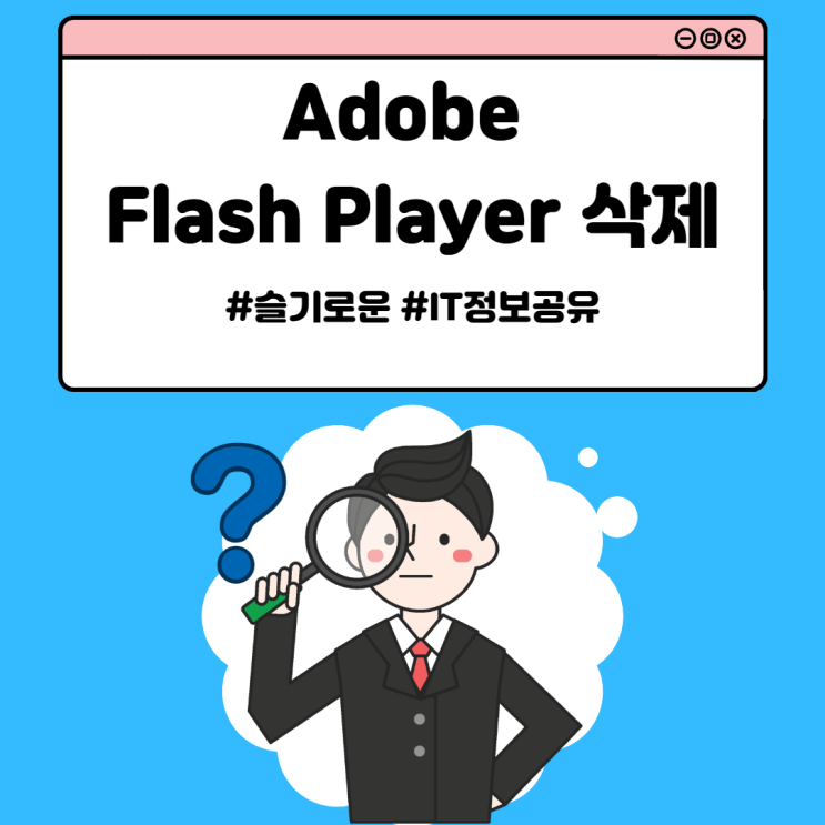 Adobe Flash Player 삭제 및 비활성화 방법