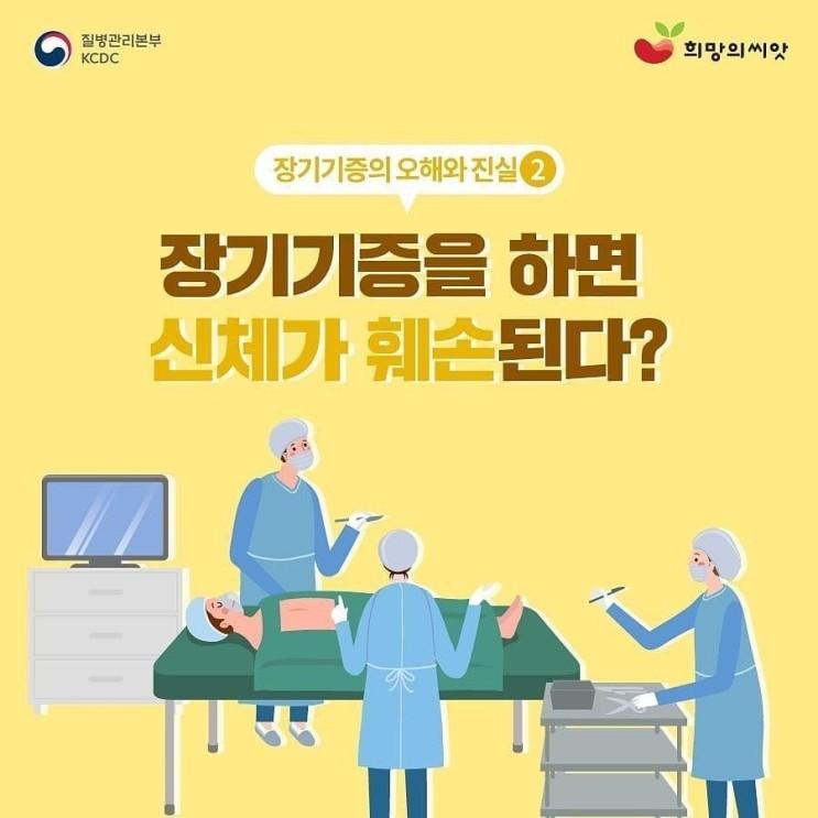[생명나눔 띵구땡큐] 장기기증을 하면 신체가 훼손된다?