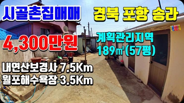 촌집매매 포항 송라 상송리 조용한 시골마을 - 시골집매매  전원주택매매 착한부동산