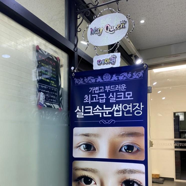 일산 웨스턴돔 꼼꼼한 속눈썹 연장샵 진짜 100% 내돈내산 후기