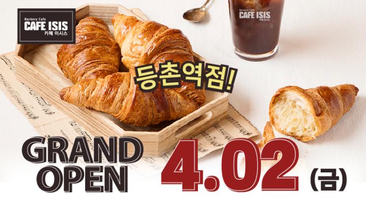 4월 2일 등촌역 빵맛집 카페이시스 등촌역점 그랜드 오픈!!