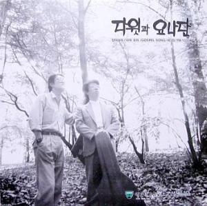 다윗과요나단 2집 '담대하라'전곡 무료연속듣기