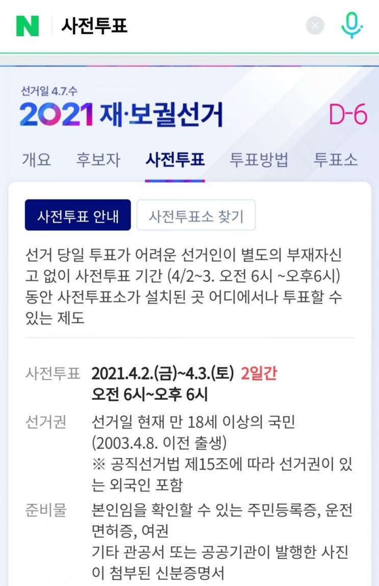 2021년 보궐선거. 사전투표까지 완벽 정리!!!
