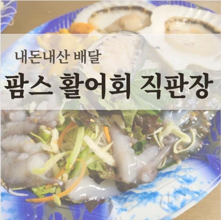 가성비 좋은 배달 회 + 해산물 세트 _ 팜스 활어회 직판장