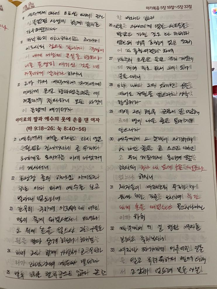 [성경필사] 마가복음5장18절~6장3절