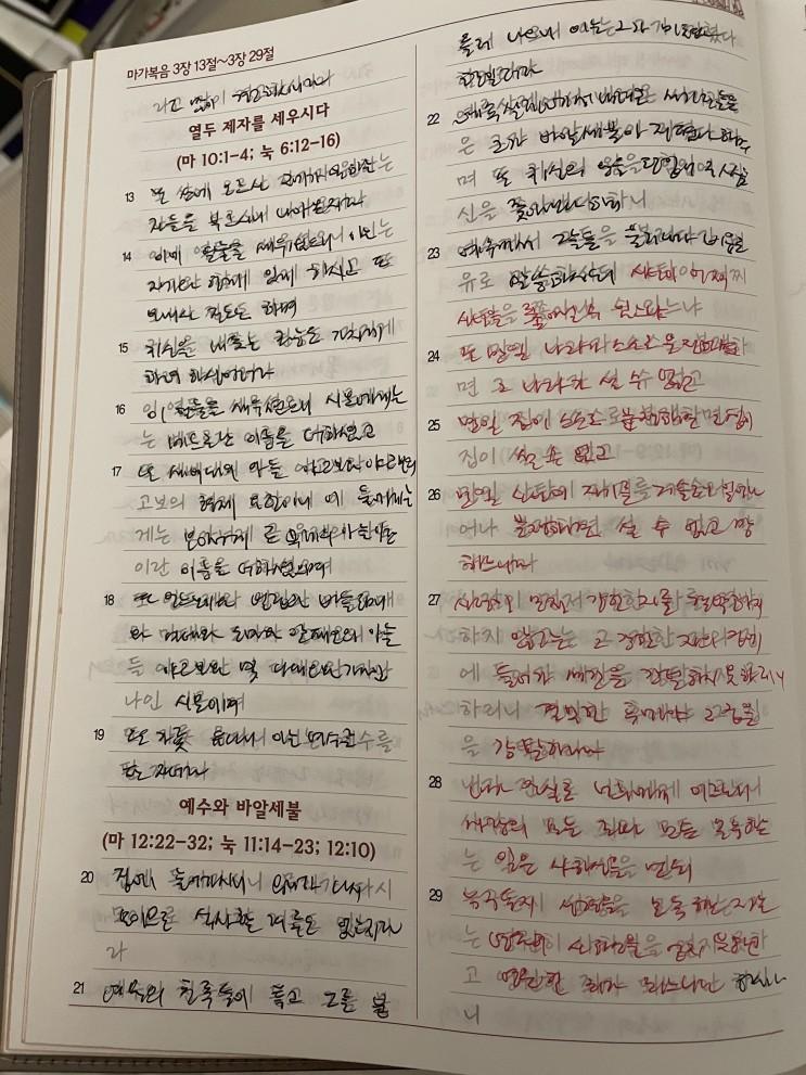 [성경필사] 마가복음2장26절~3장29절