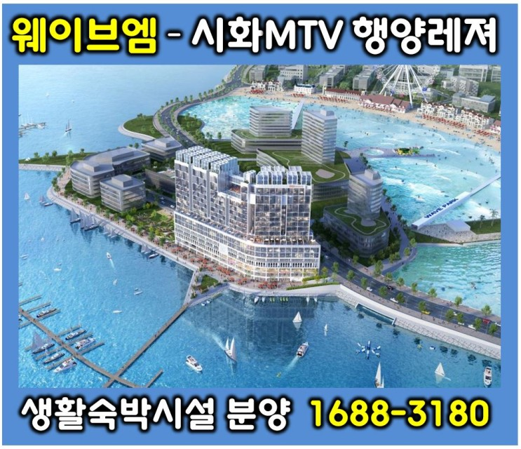 시화MTV 거북섬 생활숙박시설 웨이브엠 분양소식 - 해양복합단지