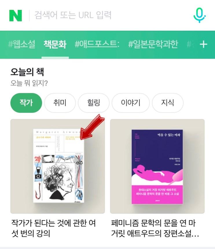 네이버 메인 '책 문화' 작가 소개. 마가렛 애트우드 글쓰기에 대하여