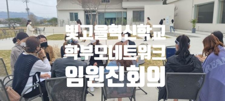 빛고을혁신학교학부모네트워크 임원회의 3차 코로나19 상황에서 4월첫모임을 위한 임원진 모임 단합대회겸 회의