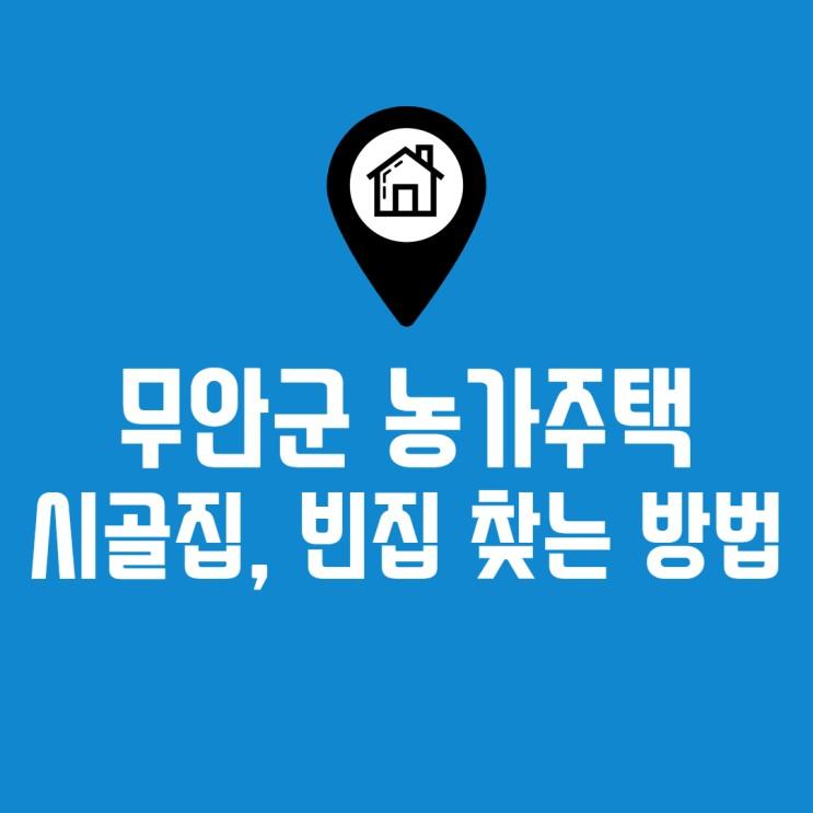 무안군 농가주택 매물 검색방법 (시골집, 촌집)