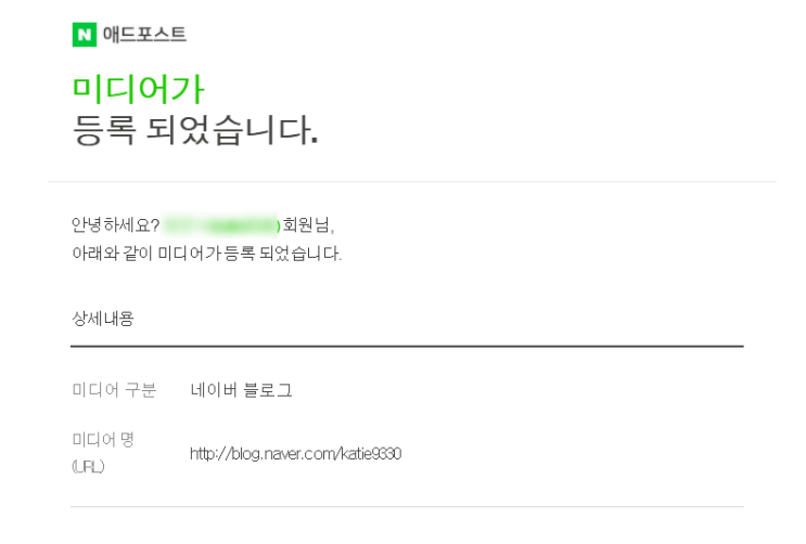 [블린이 성장일기] 첫 글 게시 19일 만에 애드포스트를 달다!