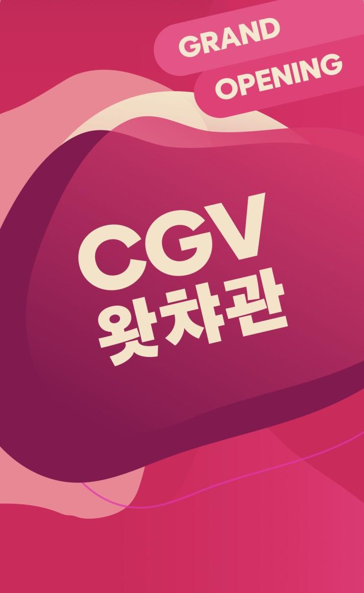 CGV 왓챠관 론칭 소식