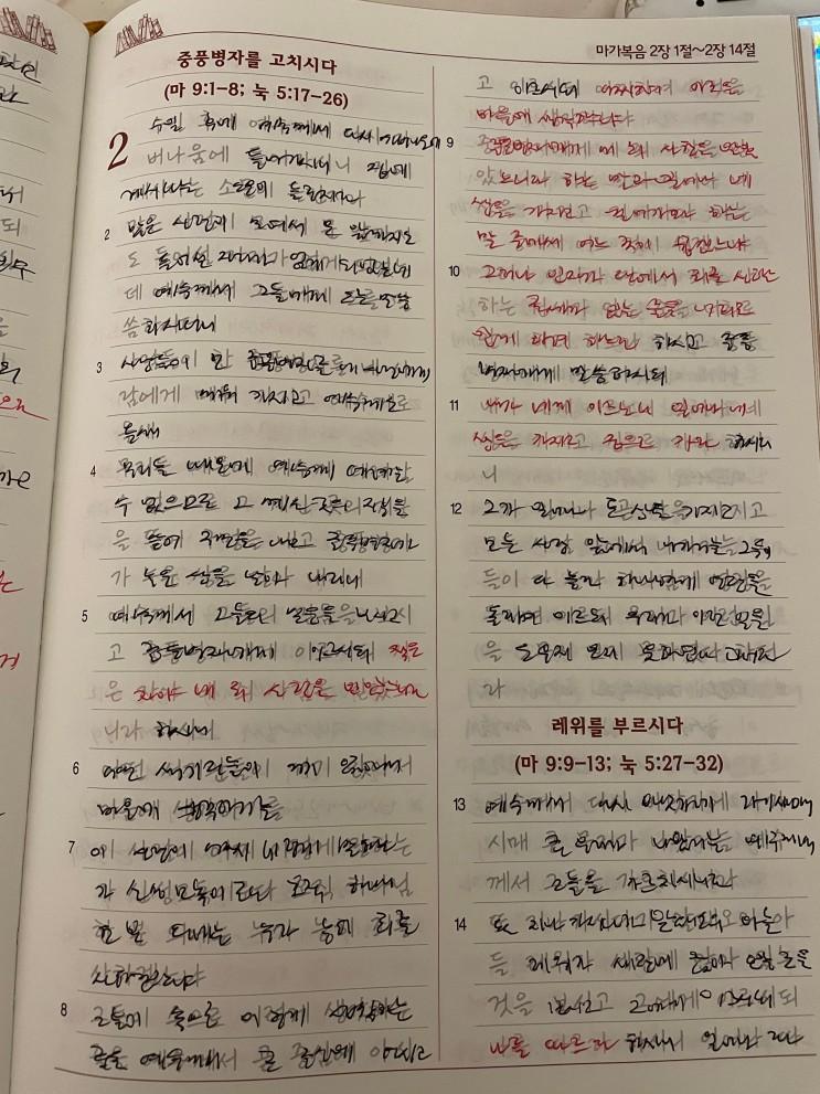 [성경필사] 마가복음 2장1절~25절