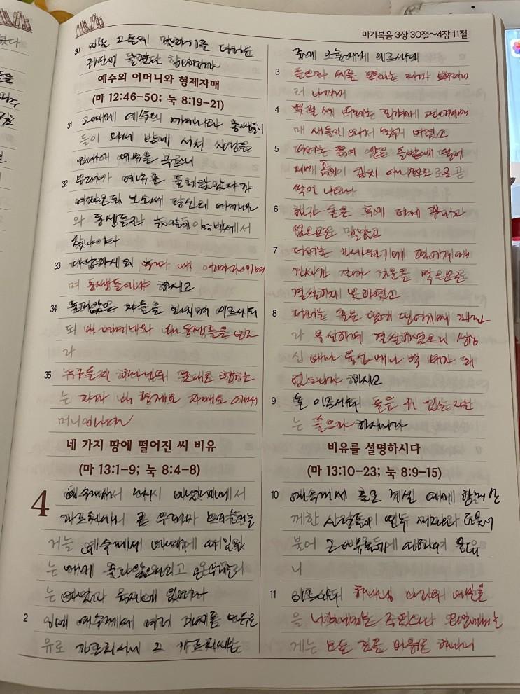 [성경필사] 마가복음3장30절~4장27절