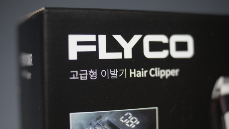 초보자들도 손쉽게 헤어디자이너가 될수 있다 플라이코 FC5910KR 가정용 이발기 사용후기