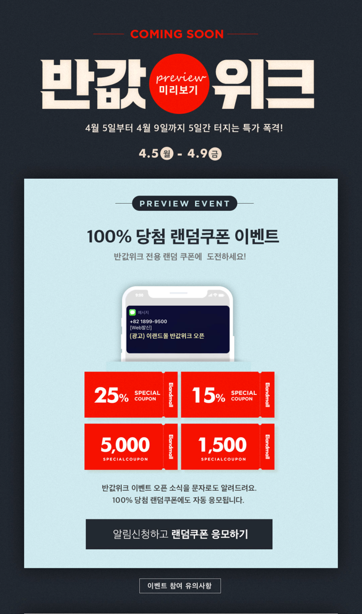 이랜드몰 반값위크 4월 - 랜덤쿠폰/할인쿠폰