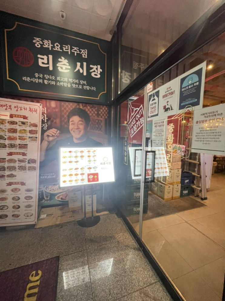 리춘시장 용인역북점 용인맛집 백종원