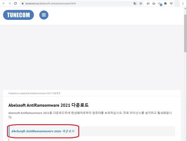 랜섬웨어 예방 프로그램 Abelssoft AntiRamsomware 2021 무료정보