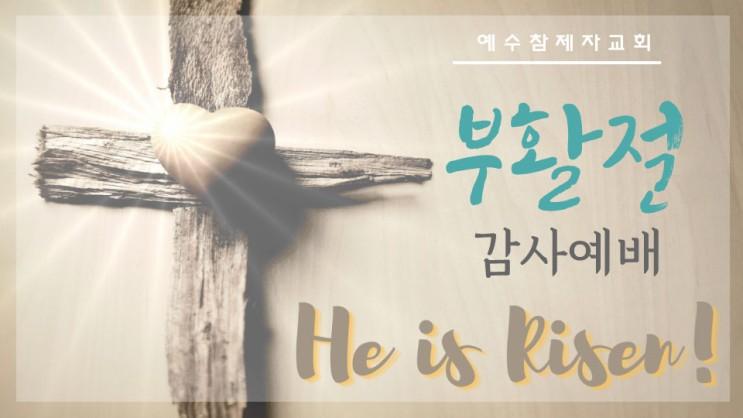 부활절감사예배ppt)부활절예배썸네일,부활주일예배배경