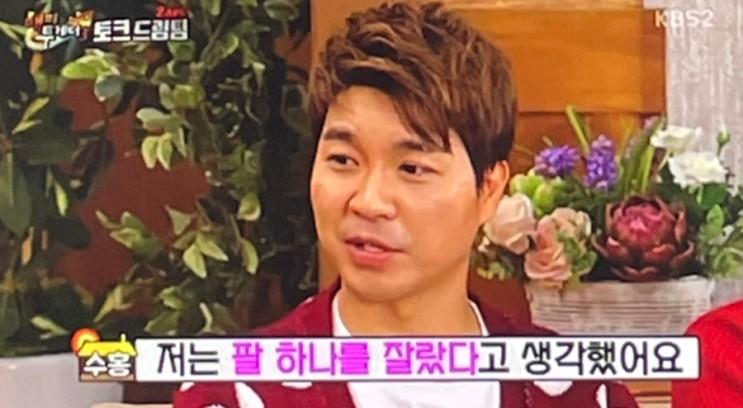 박수홍 형 93 여자친구 때문에 갈등이 시작되었다고 주장하는데?