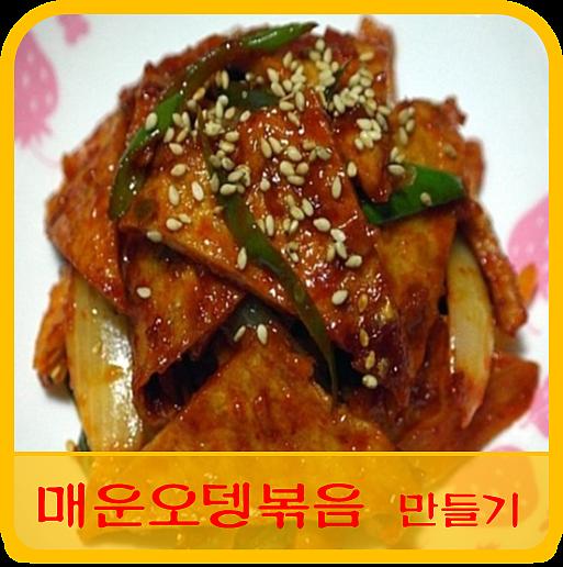 ★ 매운 오뎅볶음 만들기★ 간단한 레시피