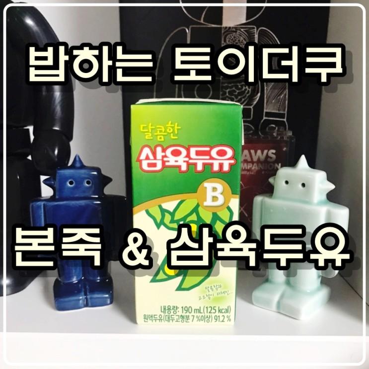 밥하는 토이더쿠 - 본죽 & 삼육두유