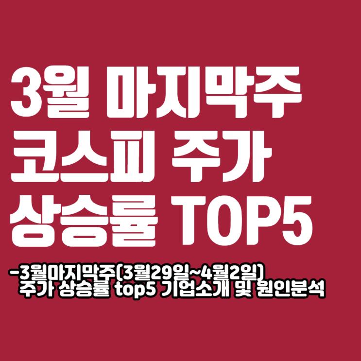 3월 마지막주 코스피 주가상승률 top5 종목 및 원인분석[sg충방/이스타코/진도/대한제당/한신기계]