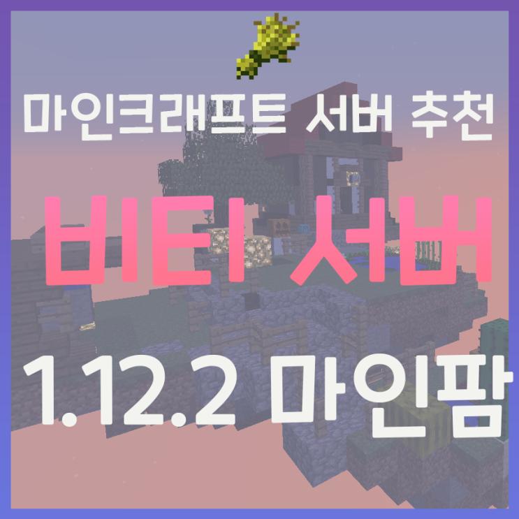 마인크래프트 1.12.2 마인팜 서버 추천   비티 서버 BTBT.KR