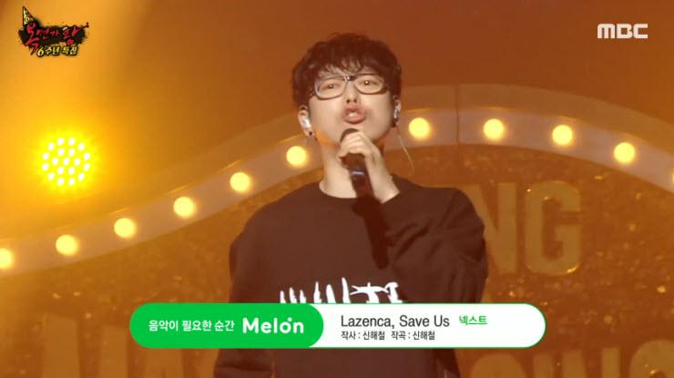 [복면가왕] 하현우 - Lazenca + Save Us [노래듣기, Live 동영상]