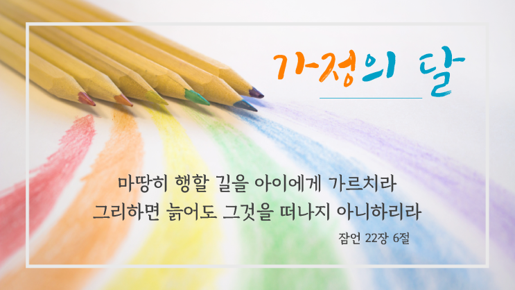 가정의달)어린이주일PPT, 잠언22장 6절 마땅히 행할 길을 아이에게 가르치라, 잠언22:6 이미지