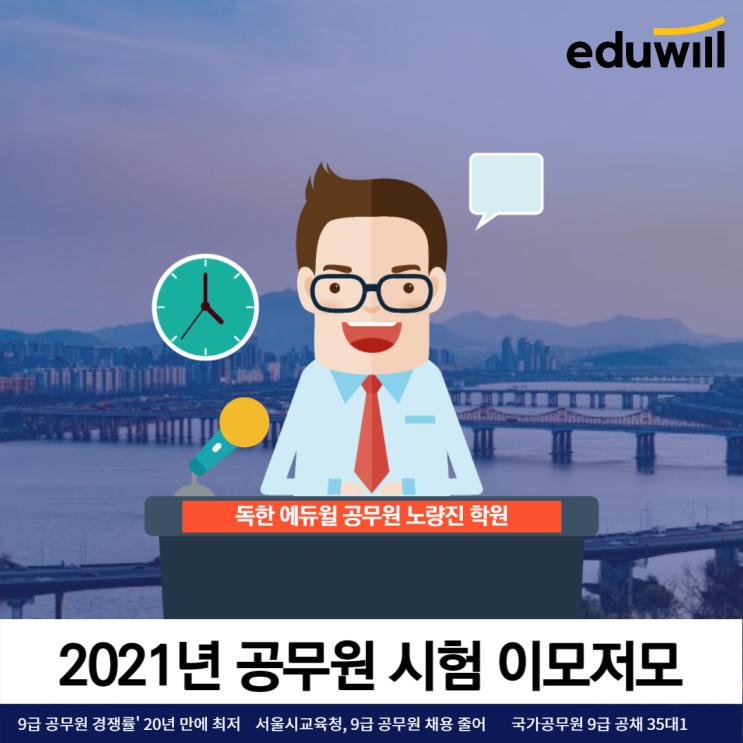 [강북구공무원학원] 2021년 공무원 시험 채용 관련 소식 알아보기!