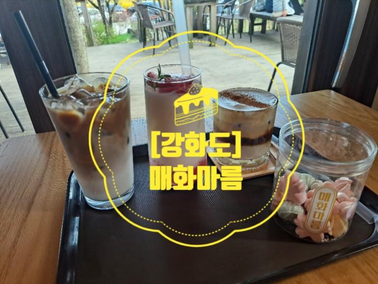 강화도 카페  강화도 분위기 좋은 카페 '매화마름' 케이크가 맛있는 조용한 곳