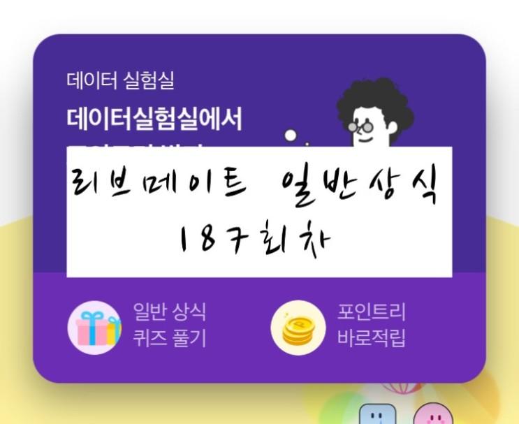 [앱테크] 리브메이트 일반상식퀴즈 187회차 정답