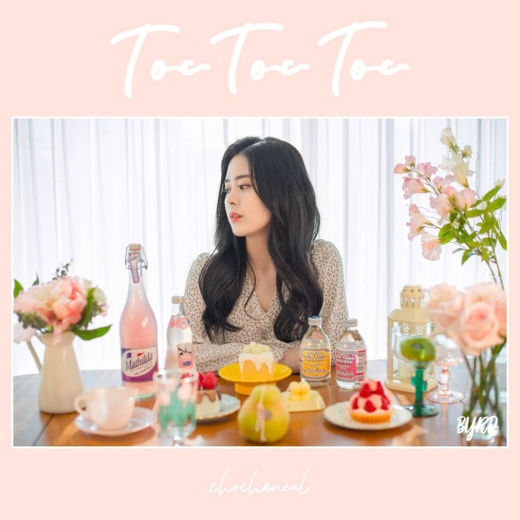 최하늘 - Toc Toc Toc [노래가사, 듣기, MV]