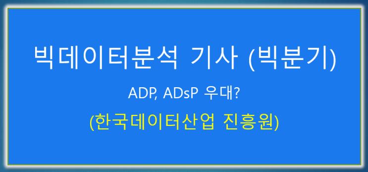 빅데이터분석 기사(빅분기) 자격증 개설 및 ADP,ADsP 우대는?