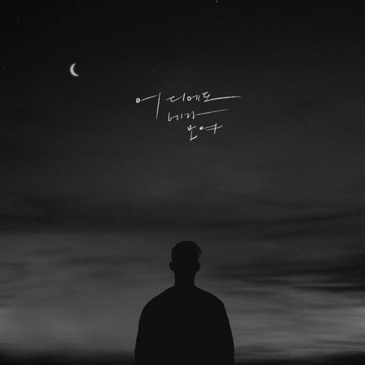임도혁 - 어디에도 네가 보여 [노래가사, 듣기, MV]