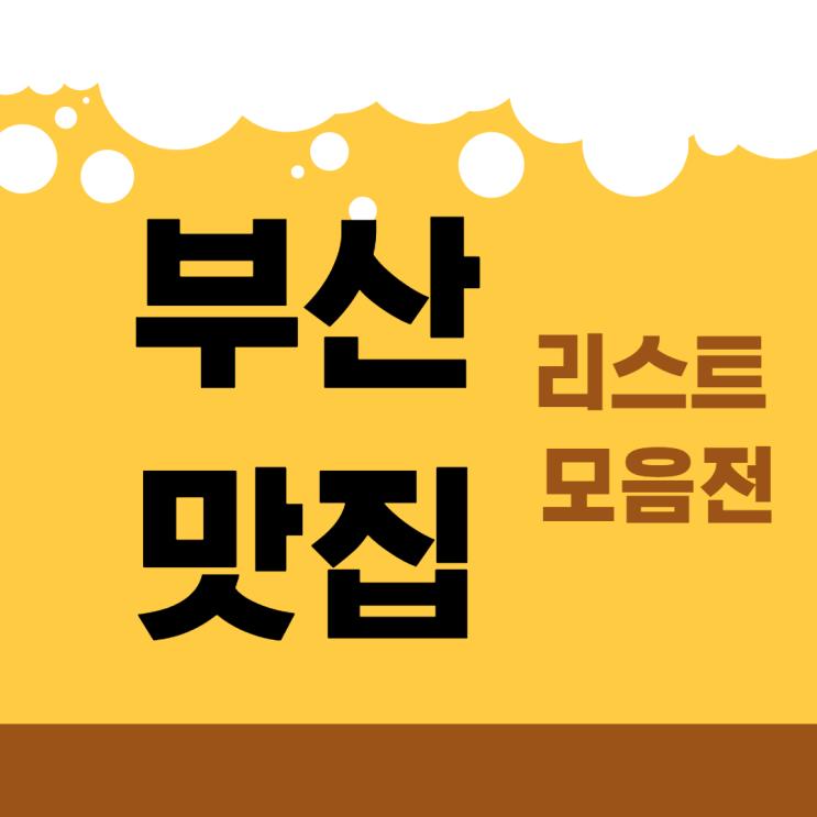 신세계 정용진 맛집 리스트 모음전 < 부산편 >