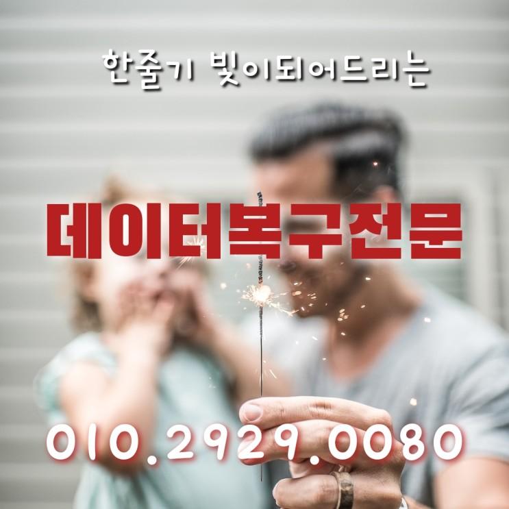 시흥 포천 부천 이천 휴대폰복구/ 삭제된 문자메세지 삭제한 카카오톡 대화내용 연락처 통화목록 음성녹음 데이터 복원~