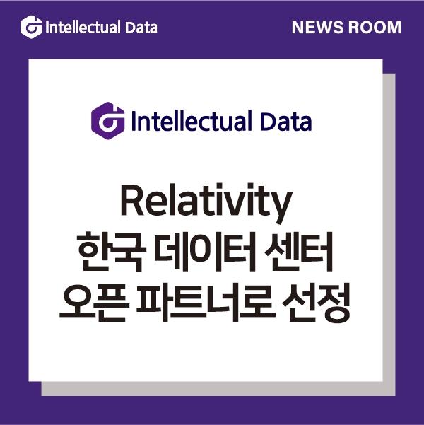 인텔렉추얼데이터, 글로벌 기업 렐러티비티 한국 데이터 센터 오픈 파트너로 선정